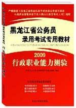 黑龍江公務員考試--行政職業能力測試