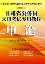 甘肃省公务员考试申论教材(2009)