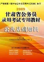 甘肃省公务员录用考试专用教材--公共基础知识(2009)