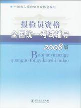 报检员资格全国统一考试辅导2008版