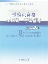 �蟆�z�T�Y格全���y一考��o��2008版