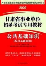 2009年甘肅省事業單位招錄考試專用教材—公共基礎知識