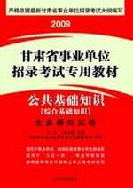 2009甘肃省公务员考试教材—公共基础知识全真模拟试卷
