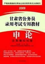 2009年甘肅省公務員考試專用教材—申論全真模擬試卷