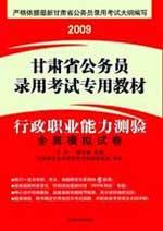 2009年甘肃省公务员试教材—行政职业能力测验全真模拟试卷