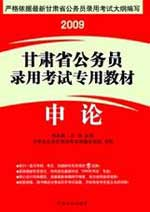 2009年甘肃省事业单位招录考试专用教材—申论