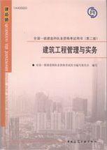 2010年一級建造師考試用書(第二版)--建筑工程管理與實務
