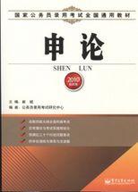 2010年国家公务员考试全国通用教材《申论》