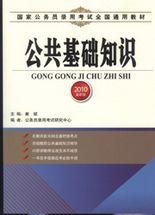 2010年国家公务员考试全国通用教材《公共基础知识》