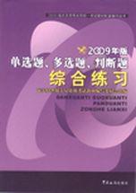 2009年版单选题、多选题、判断题综合练习