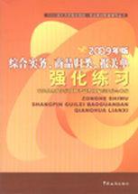 2009年版综合实务、商品归类、报关单强化练习