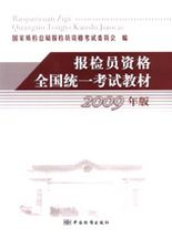 2009年版報檢員資格全國統一考試教材
