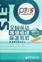全国英语等级考试标准教程 (2006版)(第四级)(附MP3)