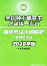 全国硕士研究生入学统一考试英语考试大纲解析(非英语专业)2010年版