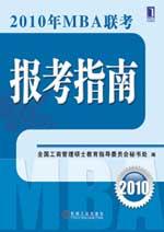 2010年MBA联考-报考指南(大纲)