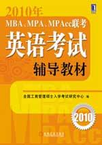 2010年MBA、MPA、MPAcc联考英语考试辅导教材