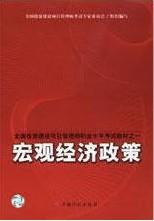 2010年投資項目管理師教材(全四冊)