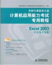 全国专业技术人员计算机应用能力考试用书 Excel 2003 中文电子表格