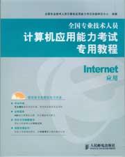 全国专业技术人员计算机应用能力考试用书 lnternet 应用