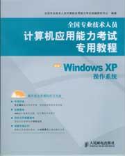全国专业技术人员计算机应用能力考试用书 中文Windows XP 操作系统