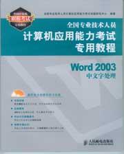 全国专业技术人员计算机应用能力考试用书 Word 2003 中文字处理