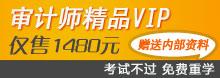 审计师精品VIP班公售1480元