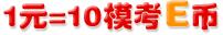 1元=10模考E币